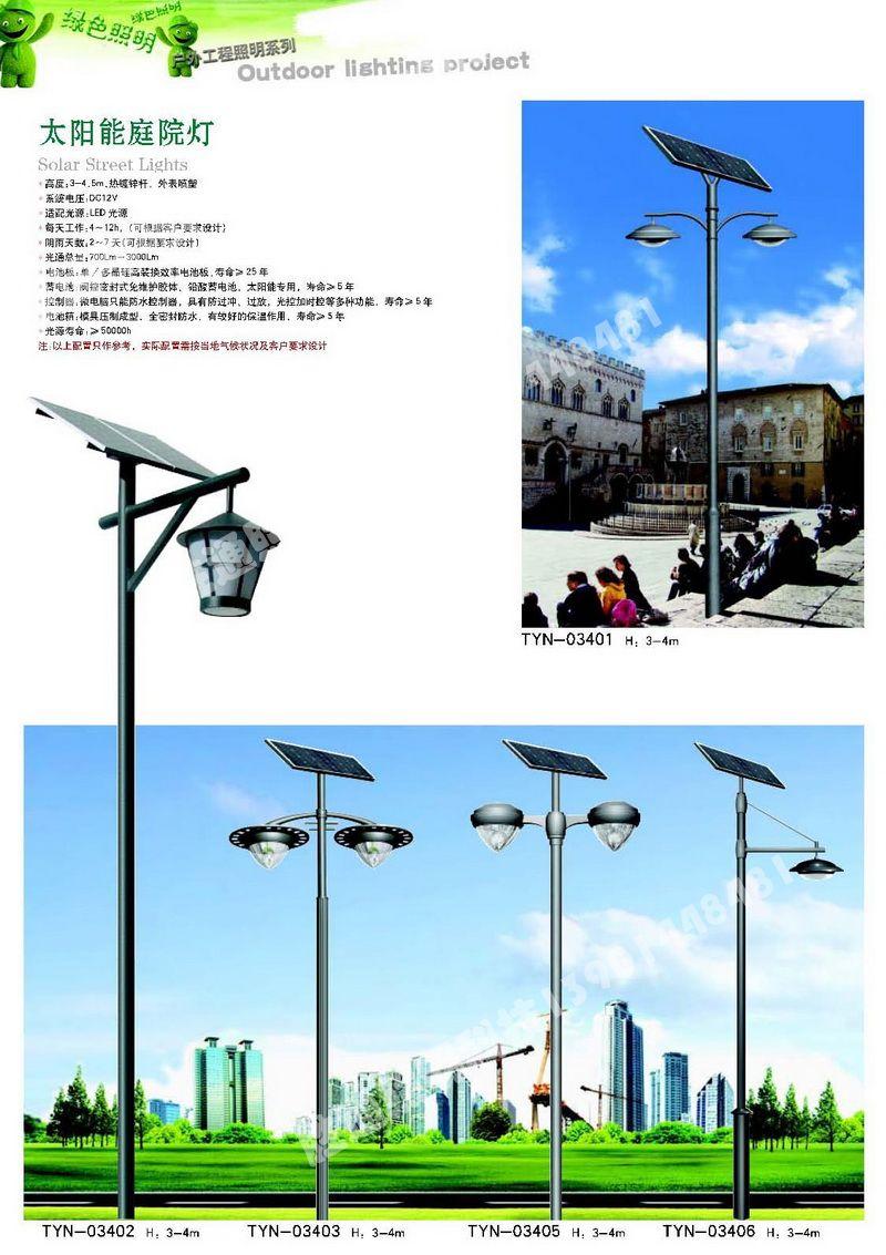 太阳能路灯厂家浅谈安装太阳能路灯步骤